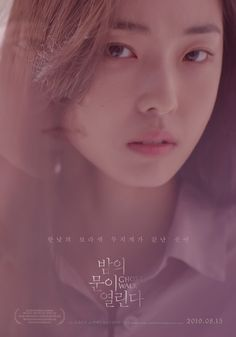 Film :: alternative graphics - PROPAGANDA :: - 밤의 문이 열린다 Ghost Walk Drama Korea, Korean Drama, Ghost Walk, Typography, Lettering, Photoshop Photography, Film Poster, Movie Posters, Portrait