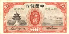 Republic/China 5 Yuan 1931 Tientsin Bank Paper Money