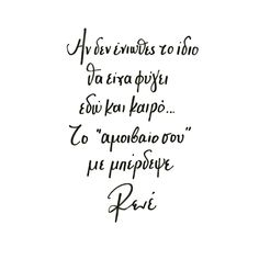 Sign Quotes, Qoutes, Love Quotes, Greek Quotes, Sign I, True Words, Poetry Quotes, Relationship Quotes, Love You