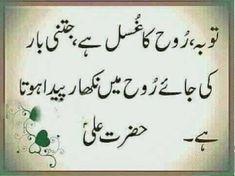Hazrat Ali Sayings, Imam Ali Quotes, Allah Quotes, Muslim Quotes, Religious Quotes, Wisdom Quotes, Words Quotes, Poetry Quotes, Qoutes