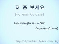 корейский язык - Пошук Google