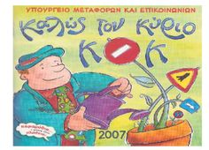 Εικόνα Kid Books, Kai, Comic Books, Comics, Cover, Children's Books, Comic Strips, Childrens Books, Comic Book