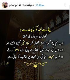 "Yaad rakhe, Namaz, juma or ramazan guzar jaane ke baad bhi ""FARZ"" hi hai. Sufi Quotes, Wise Quotes, Urdu Quotes, Poetry Quotes, Quotations, Qoutes, Love My Parents Quotes, Muslim Love Quotes, Islamic Love Quotes"