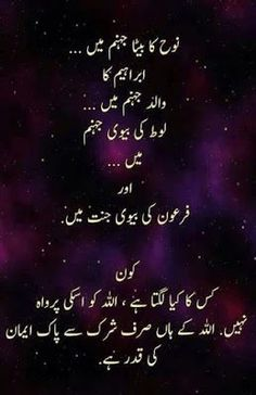 My Love - The true love: Islamic and Quotation Urdu Quotes Islamic, Poetry Quotes In Urdu, Islamic Teachings, Islamic Messages, Islamic Inspirational Quotes, Muslim Quotes, Quotations, Islamic Knowledge In Urdu, Qoutes