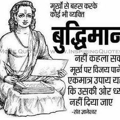 Nice Cool Inspiration Quotes in Hindi with Images. Best Quotes Life Lesson Check more at bestquotes. Good Thoughts Quotes, Positive Quotes For Life, Good Life Quotes, Deep Thoughts, Hindi Quotes Images, Life Quotes Pictures, Motivational Picture Quotes, Inspirational Quotes Pictures, Buddha Quotes Life