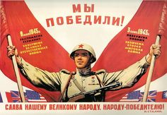 Sovet Political Posters. V. lvanov (1909-1968). Red Army warrior, help! Moscow, Leningrad., 1945s  SIZE OF POSTER 297 * 420 mm…
