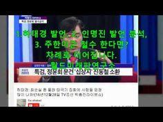 하태경 발언, 인명진 발언, 주한미군철수 한다면? 북한비호 세력이 집권 시 한국에서 일어날 일,- 월드미래판연구소