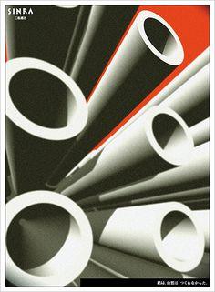 新聞広告 シンラ(2) | 1999 | Hiroshi Saito | illustration works | tong-poo graphics