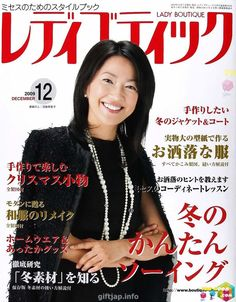 giftjap.info - Shop Online | Japanese book and magazine handicrafts - LADY BOUTIQUE 2009-12 no.551