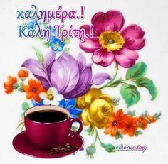 Good Night, Good Morning, Greek Quotes, Greek Sayings, Gifts, Beautiful, Lilac, Nighty Night, Buen Dia