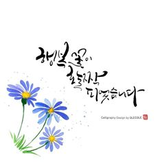 이미지 무단사용시 저작권법에 따라 법적책임이 따를 수 있습니다. Watercolor Lettering, Watercolor Cards, Floral Watercolor, Hand Lettering, One Stroke Painting, Watercolour Painting, Calligraphy Text, Nature Journal, Painting Patterns