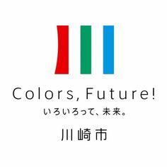 川崎市の市制100周年に向けて、そして次の100年へ向け、 ブランドメッセージを開発した。 同時に市の新しいロゴもデビュー。 光の3原色のイメージから、自由さ、多様性を表現している。