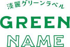 淡麗グリーンラベル GREEN NAME