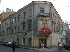"""House mail-Director Pryanichnikova. In this house he wrote the novel """"Poor people"""". Dostoevskys the apartment was on the second floor and the Windows faced the Earl's lane. Address: St. Petersburg, Vladimirsky prospect, 11 