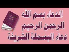 الدعاء باسم الله الرحمن الرحيم دعاء البسملة الشريفة