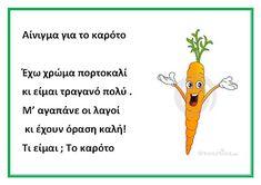 dreamskindergarten Το νηπιαγωγείο που ονειρεύομαι !: Αινίγματα για τα λαχανικά Healthy Diet For Kids, Future Jobs, Kids Corner, Kids Nutrition, Speech Therapy, Trees To Plant, School, Speech Language Therapy, Speech Language Pathology