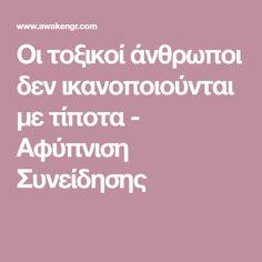 Psychology, Quotes, Felt, Women's Fashion, Inspiration, Philosophy, Psicologia, Quotations, Feltro