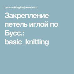 Закрепление петель иглой по Бусс.: basic_knitting
