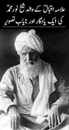 father of Allama Iqbal most inspiration personality .
