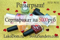 Sveta Sanders's Blog: Розыгрыш 15/11 - 30/11: сертификат на 5000р от интернет-магазина ЛакоДом!