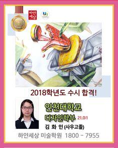 하얀세상미술학원 18 인천대수시 합격생작