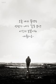 Every hour of lost time is a chance of future misfortune. Wise Quotes, Famous Quotes, Cool Words, Wise Words, Korea Quotes, Korean Writing, Poem A Day, Korean Words, Life Advice