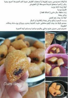 Arabic Sweets, Arabic Food, Food And Drink, Cooking Recipes, Favorite Recipes, Fruit, Health, Tiramisu, Menu