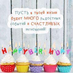 Поздравь креативными картинками девушку с днем рождения