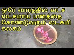 Funny Good Morning Messages, Gayatri Mantra, Vedic Mantras, Lord Murugan, Devotional Quotes, Puja Room, Astrology Numerology, Shiva Shakti, Durga Goddess