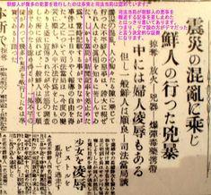 関東大震災の朝鮮人 福島原発でも同様の被害 Sheet Music, Periodic Table, Japan, Korean, News, Periodic Table Chart, Korean Language, Periotic Table, Japanese
