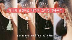 하나의 귀걸이로 4가지 스타일링하기/how to make earrings
