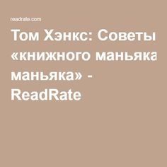 Том Хэнкс: Советы «книжного маньяка» - ReadRate