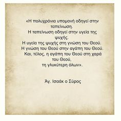 Greek Quotes, Wise Words, Christianity, Encouragement, Spirituality, Faith, Wisdom Sayings, Spiritual, Word Of Wisdom