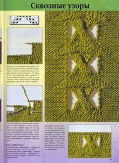 Technique - openwork cable stitch