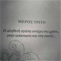 . Valentine's Day Quotes, Couple Quotes, Best Quotes, Love Quotes, Silent Treatment Quotes, Philosophical Quotes, Greek Quotes, Romantic Quotes, True Words