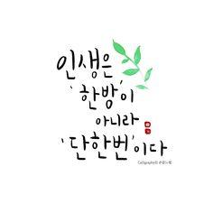 [BY 손끝느낌] 인생은 한방이 아니라 단한번 이다. -혼자 잘해주고 상처받지 마라 中 캘리그라피 작가 손... Korean Text, Korean Phrases, Korean Quotes, Korean Words, Wise Quotes, Famous Quotes, Words Quotes, Inspirational Quotes, Sayings