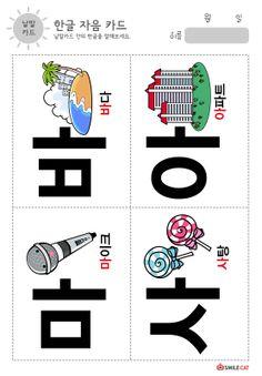 Korean Phrases, Korean Words, Korean Lessons, Learn Korean, Korean Language, Color Studies, Languages, Preschool, Study