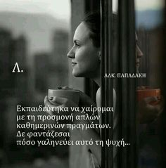 Words Quotes, Me Quotes, Sayings, My Emotions, Feelings, Feeling Loved Quotes, Philosophy Quotes, Greek Words, Special Quotes