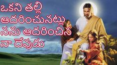 #Okani Talli Aadarinchunatlu | Telugu Christian Song with Lyrics| Watch ...