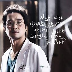 Wise Quotes, Famous Quotes, Romantic Doctor, Korean Quotes, Rich Man, Going Crazy, Mini Books, Self Development, Korean Drama