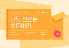 나도 신혼은 처음이라 2탄 :: 1300k 천삼백케이 Event Banner, Web Banner, Text Design, Graphic Design, Korean Design, Promotional Design, Event Page, Commercial Design, Banner Design