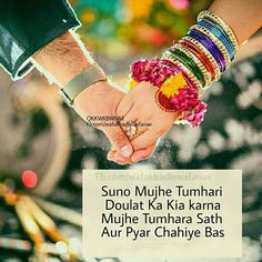 Tumhara pyar he meri.sath hai tumhara to koi kami nhi hai. New Love Quotes, Romantic Love Quotes, Love Thoughts, Urdu Thoughts, Jokes Quotes, Sad Quotes, Hindi Quotes, Quotations, Husband And Wife Love