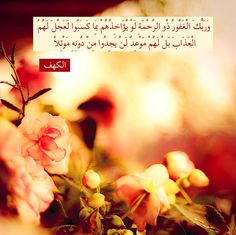 But your Lord is forgiving, full of benevolence. If He had pleased to punish them for their doings He would have punished them immediately. But a term is fixed for them from which they will find no escape. (Quran 18:58)