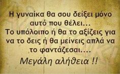 Greek Quotes, Irene, Relationship Quotes, Truths, Smile, Amazing, Women, Love, Relationship Effort Quotes