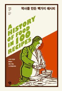 알라딘: 역사를 만든 백가지 레시피 - 고대 이집트 빵에서 최신 메뉴 고기과일까지