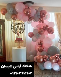 50th Birthday Party Decorations, Gold Birthday Party, Happy Birthday, Ideas Para Fiestas, Balloon Decorations, Baby Shower, Cool Things To Buy, Balloons, Ceiling Lights