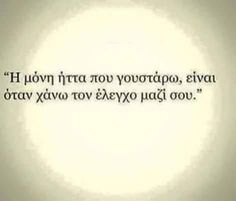 Sex Quotes, Book Quotes, Life Quotes, Fighter Quotes, Naughty Quotes, Greek Quotes, Keep In Mind, Word Porn, True Stories