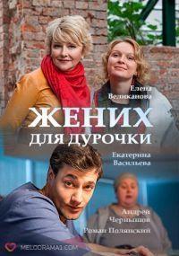 Сериал Жених для дурочки 1 сезон смотреть онлайн бесплатно!