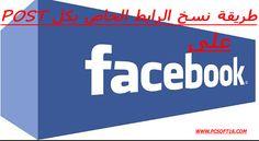 طريقة معرفة رابط Post أو Url على facebook