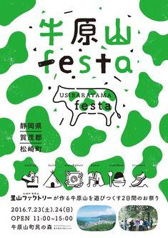 studio-L blog Japan Graphic Design, Japan Design, Graphic Design Typography, Dm Poster, Poster Prints, Plakat Design, Promotional Design, Book Posters, Typography Poster